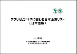 アフリカビジネスに関する日本企業