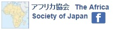 africa society of japan1
