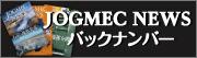 jogmecnews