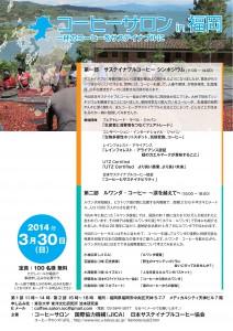 コーヒーサロンin福岡4_01