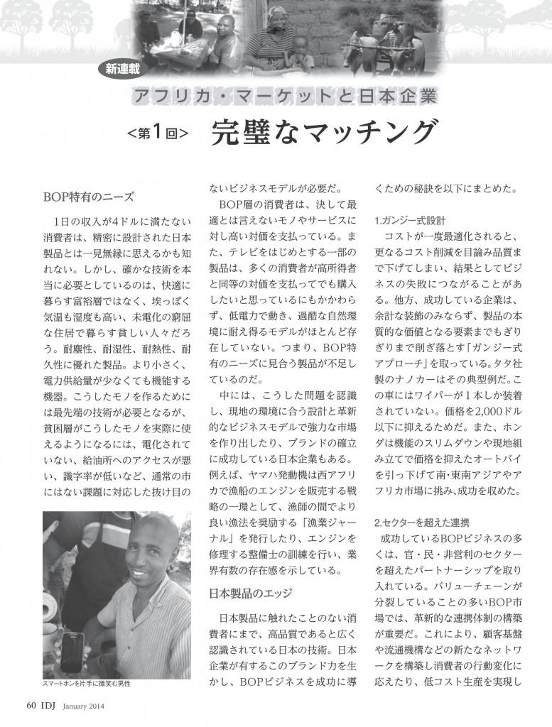 2014年1月号_01