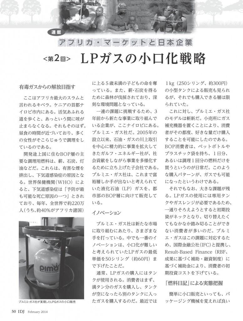 2014年2月号_01