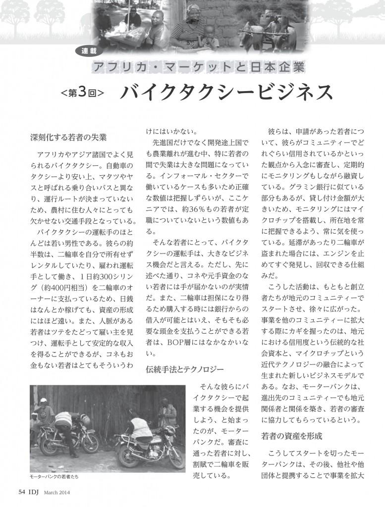 2014年3月号_01