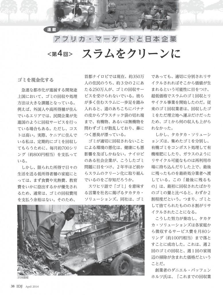 2014年4月号_01