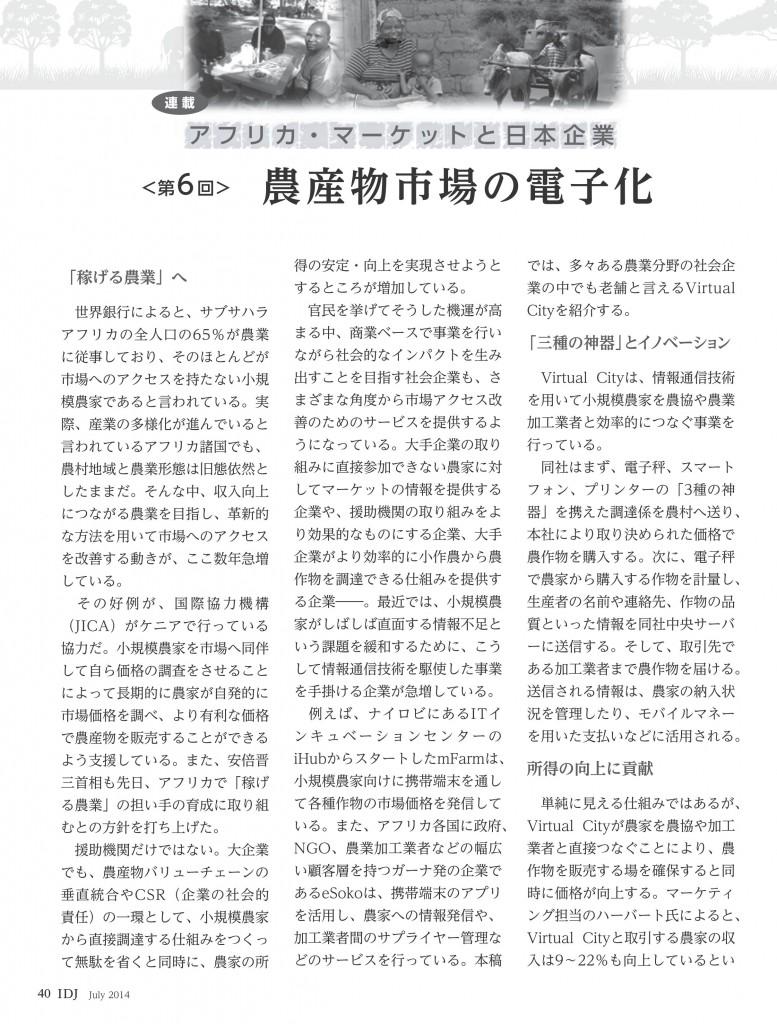 2014年7月号_01