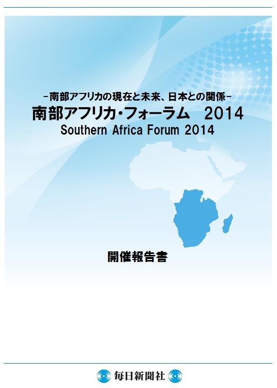 南部アフリカ・フォーラム2014 開催報告書