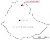 エチオピア 調査地域位置図