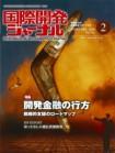 国際開発ジャーナル2月号