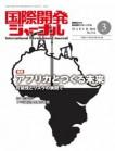 国際開発ジャーナル3月号