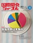 国際開発ジャーナル4月号