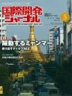 国際開発ジャーナル5月号