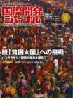 国際開発ジャーナル6月号