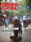 国際開発ジャーナル7月号